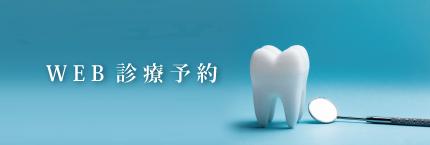 つくばホワイト歯科•矯正歯科WEB予約
